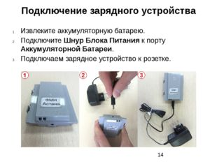 Подключение зарядного устройства Извлеките аккумуляторную батарею. Подключите
