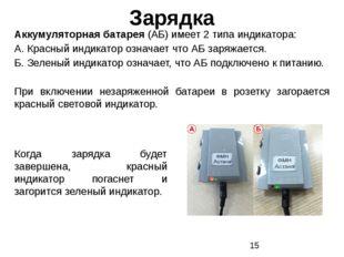 Зарядка Аккумуляторная батарея (АБ) имеет 2 типа индикатора: А. Красный индик