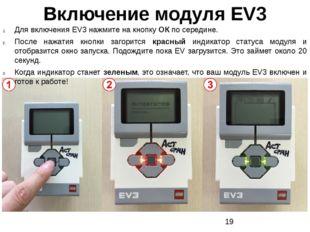 Включение модуля EV3 Для включения EV3 нажмите на кнопку ОК по середине. Посл