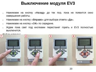 Выключение модуля EV3 Нажимаем на кнопку «Назад» до тех пор, пока не появится