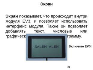 Экран Экран показывает, что происходит внутри модуля EV3, и позволяет использ