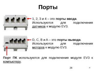 Порты 1, 2, 3 и 4 – это порты ввода. Используются для подключения датчиков к
