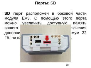 Порты: SD SD порт расположен в боковой части модуля EV3. С помощью этого порт
