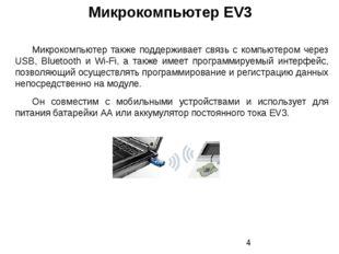 Микрокомпьютер EV3 Микрокомпьютер также поддерживает связь с компьютером чер
