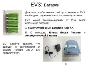EV3: Батареи Для того, чтобы начать работу и включить EV3, необходимо подключ