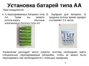 Установка батарей типа АА А. 6 перезаряжаемых батареек типа АА. Также вы може