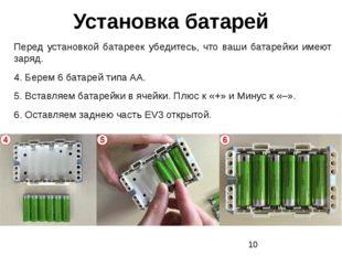 Установка батарей Перед установкой батареек убедитесь, что ваши батарейки име
