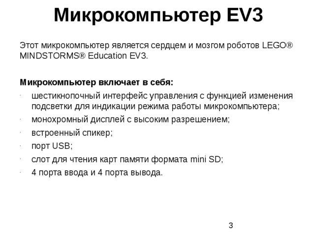 Микрокомпьютер EV3 Этот микрокомпьютер является сердцем и мозгом роботов LEGO...