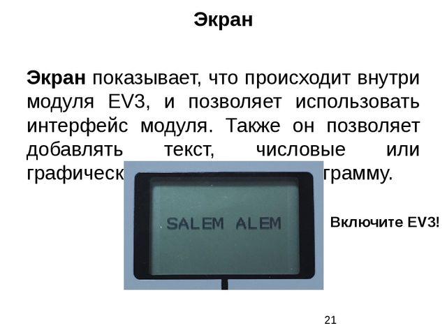 Экран Экран показывает, что происходит внутри модуля EV3, и позволяет использ...
