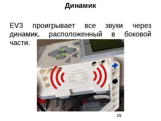 Динамик EV3 проигрывает все звуки через динамик, расположенный в боковой части.