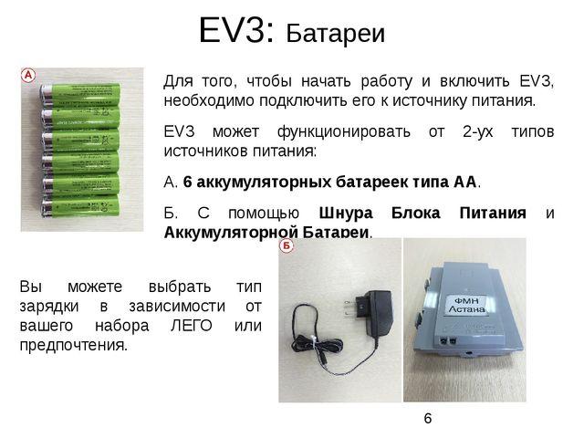 EV3: Батареи Для того, чтобы начать работу и включить EV3, необходимо подключ...