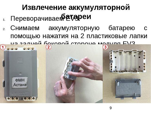 Извлечение аккумуляторной батареи Переворачиваем EV3. Снимаем аккумуляторную...