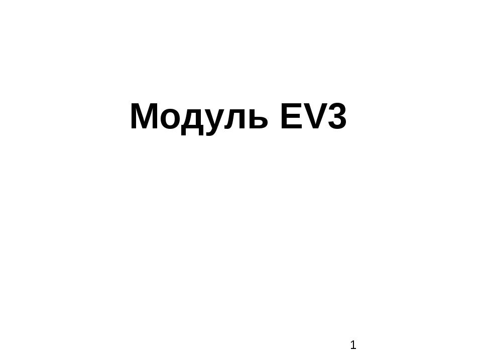 Модуль EV3