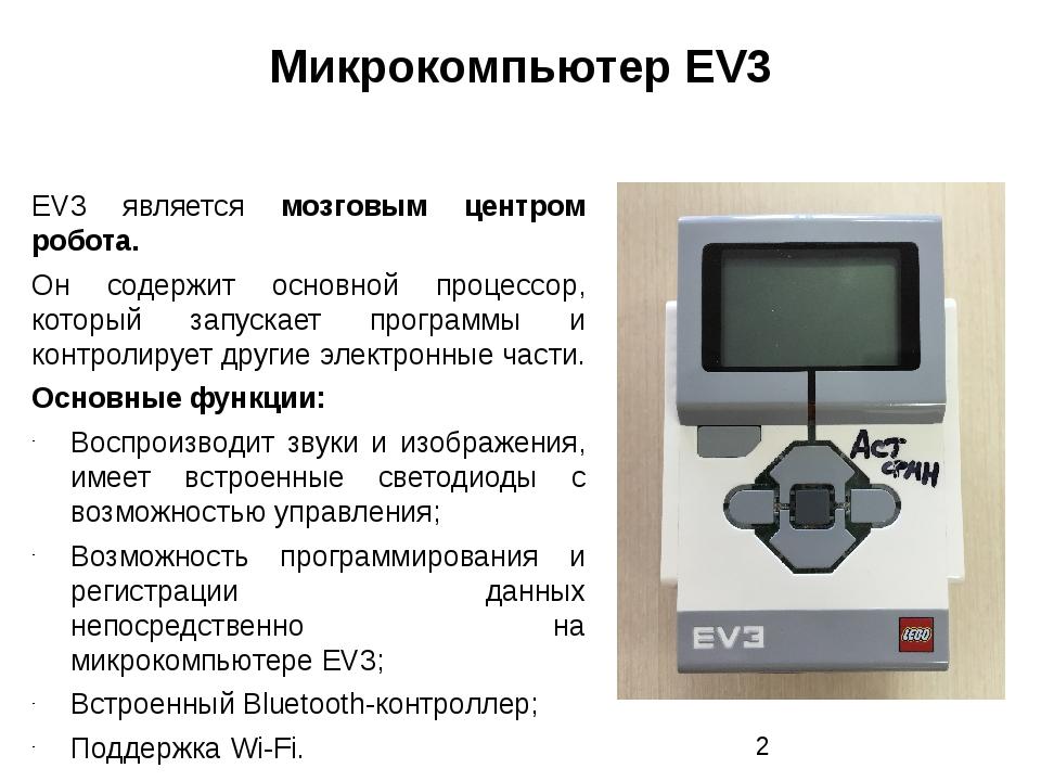 Микрокомпьютер EV3 EV3 является мозговым центром робота. Он содержит основной...