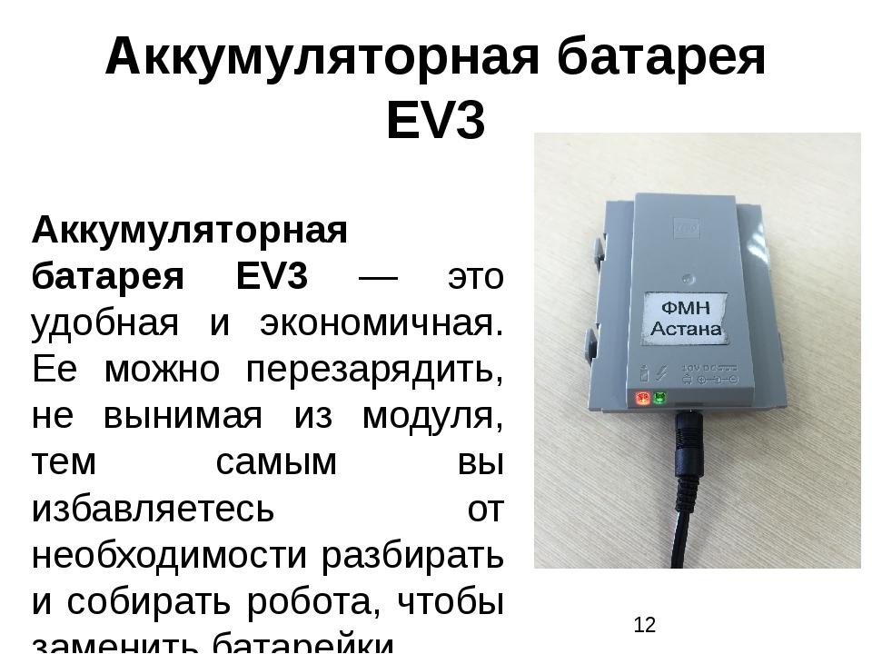 Аккумуляторная батарея EV3 Аккумуляторная батарея EV3 — это удобная и экономи...