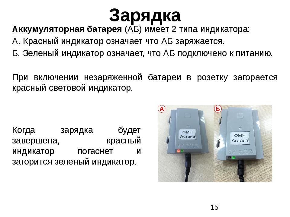 Зарядка Аккумуляторная батарея (АБ) имеет 2 типа индикатора: А. Красный индик...
