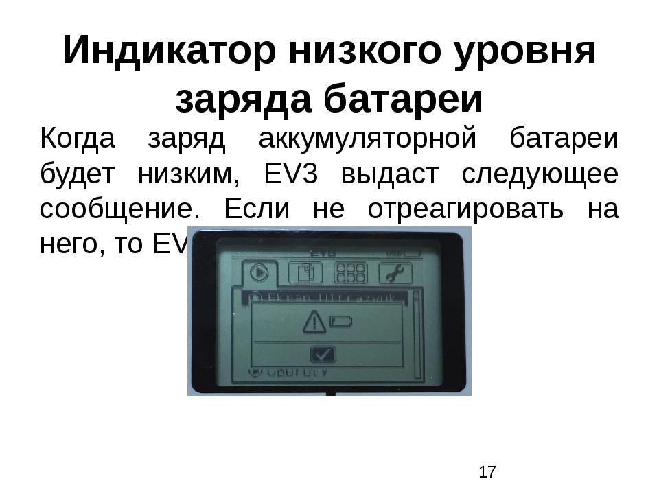 Индикатор низкого уровня заряда батареи Когда заряд аккумуляторной батареи бу...