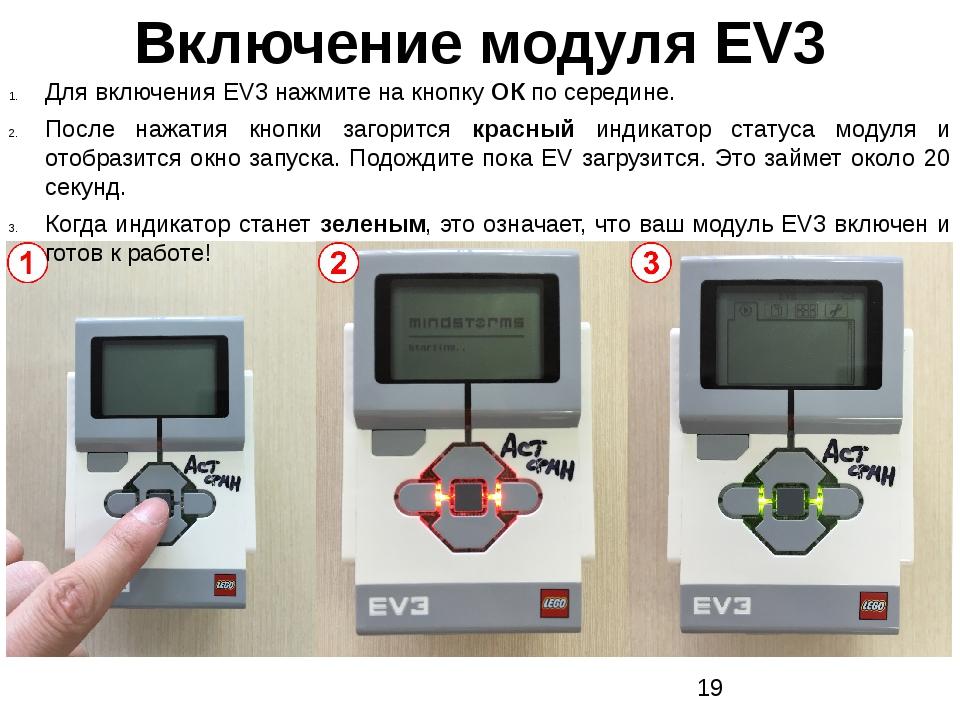 Включение модуля EV3 Для включения EV3 нажмите на кнопку ОК по середине. Посл...