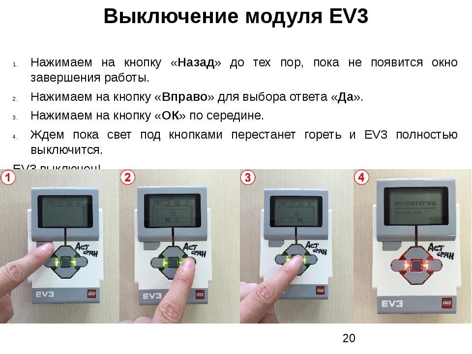 Выключение модуля EV3 Нажимаем на кнопку «Назад» до тех пор, пока не появится...
