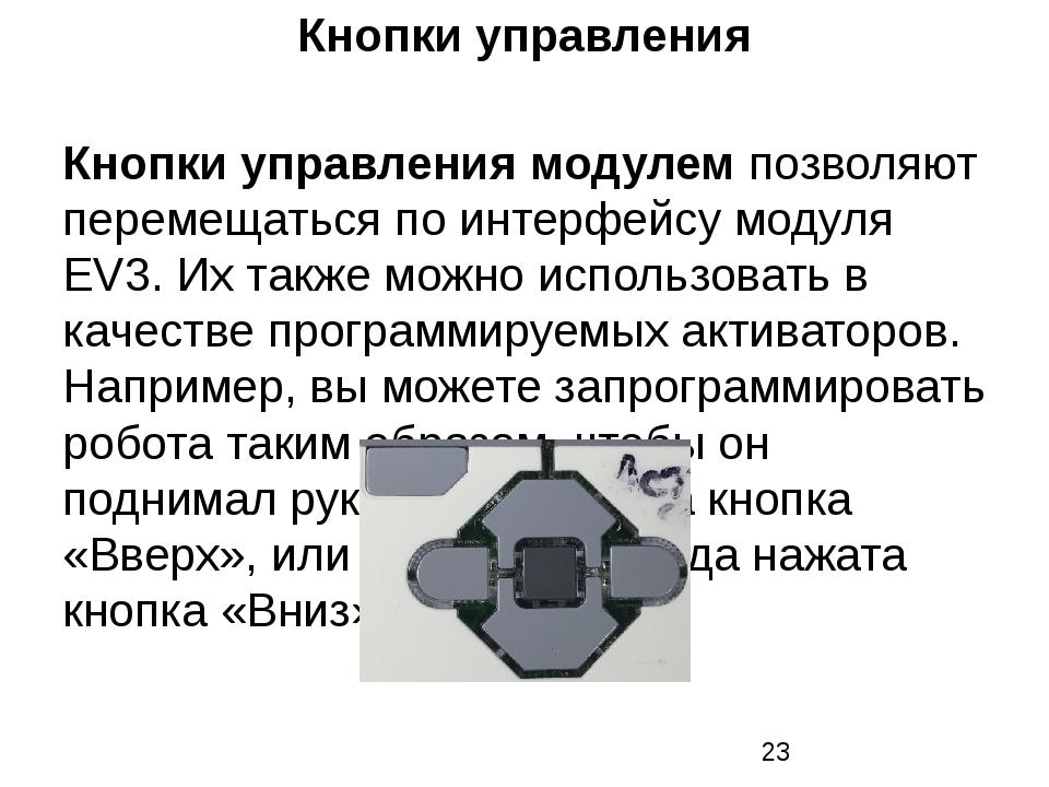 Кнопки управления Кнопки управления модулем позволяют перемещаться по интерфе...