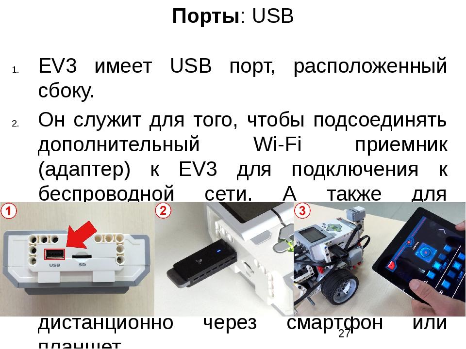 Порты: USB EV3 имеет USB порт, расположенный сбоку. Он служит для того, чтобы...