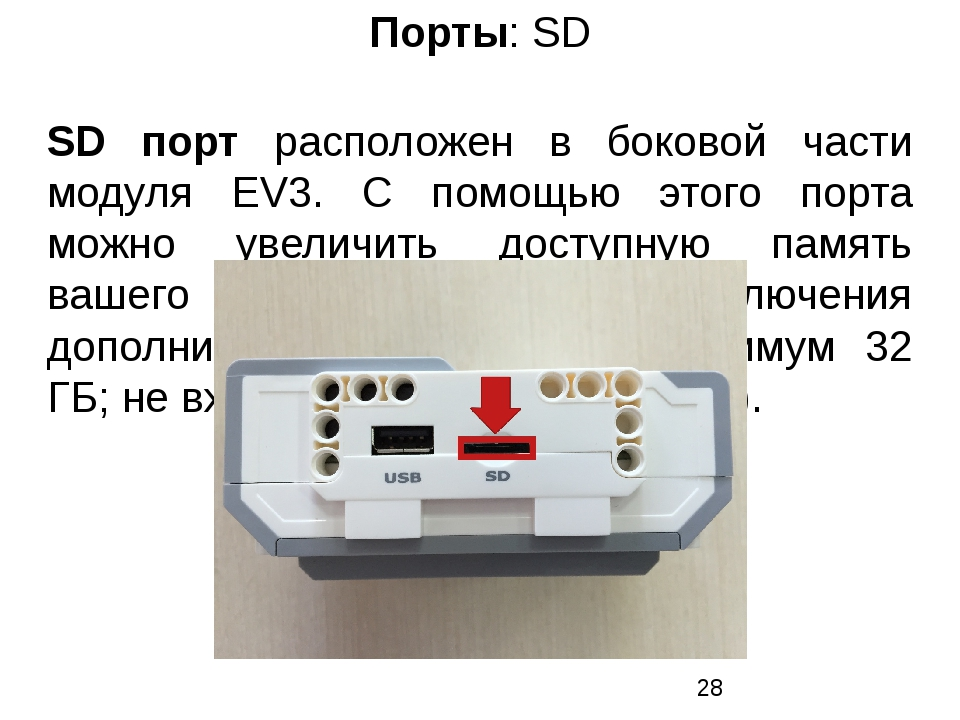 Порты: SD SD порт расположен в боковой части модуля EV3. С помощью этого порт...