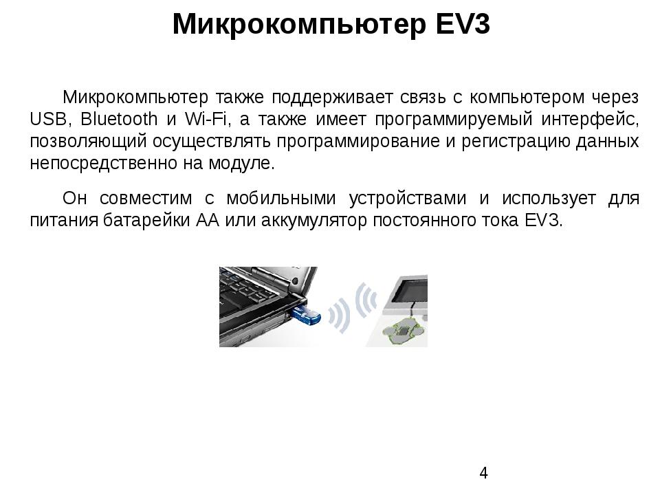Микрокомпьютер EV3 Микрокомпьютер также поддерживает связь с компьютером чер...