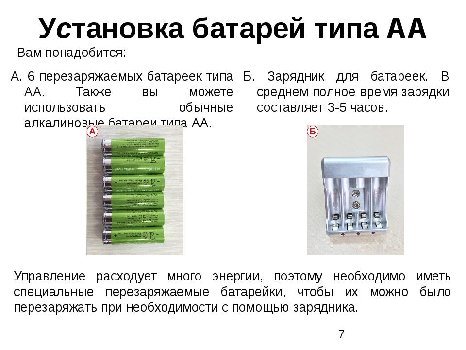 Установка батарей типа АА А. 6 перезаряжаемых батареек типа АА. Также вы може...