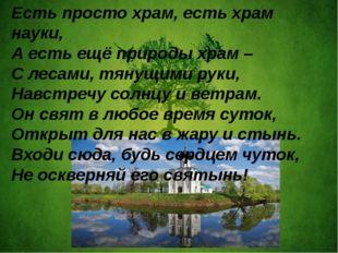 Есть просто храм, есть храм науки, А есть ещё природы храм – С лесами, тяну