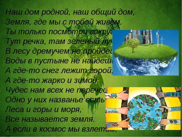 Наш дом родной, наш общий дом, Земля, где мы с тобой живем. Ты только посмо...