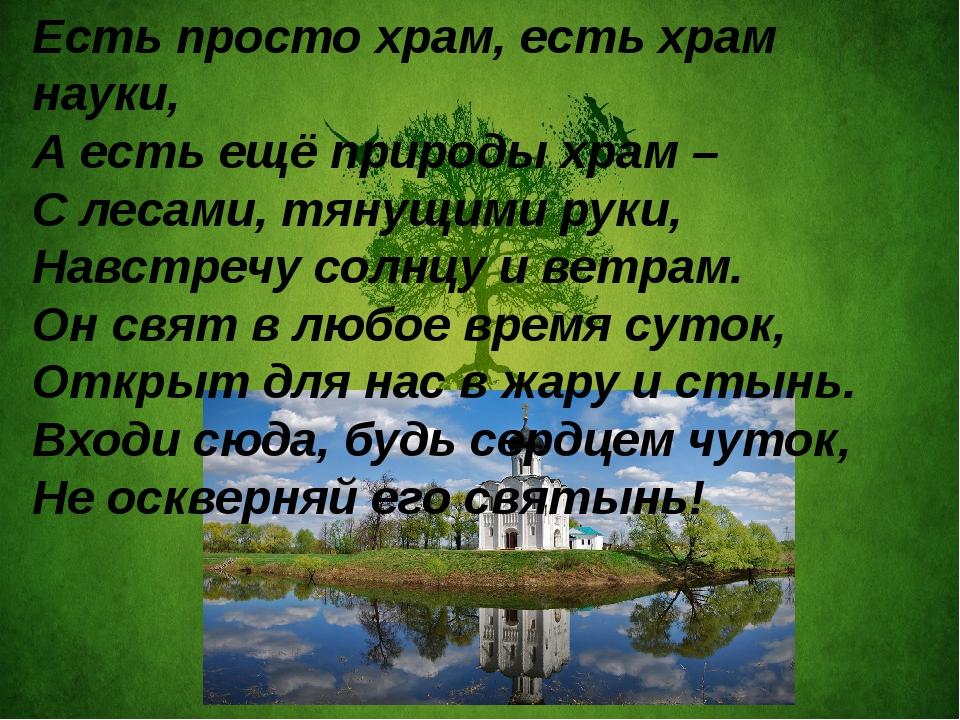 Есть просто храм, есть храм науки, А есть ещё природы храм – С лесами, тяну...