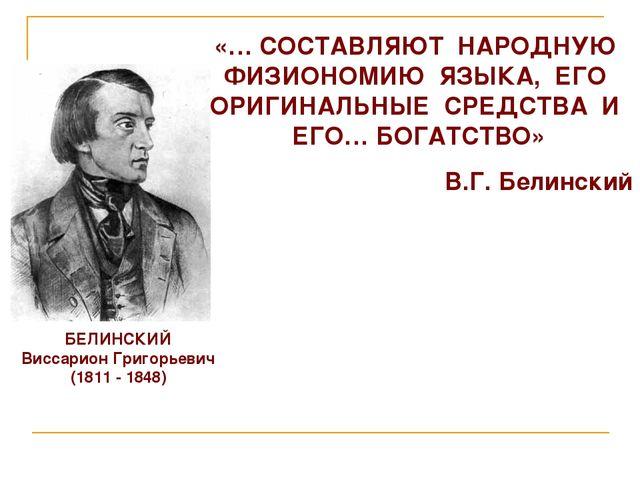 БЕЛИНСКИЙ Виссарион Григорьевич (1811 - 1848) «… СОСТАВЛЯЮТ НАРОДНУЮ ФИЗИОНОМ...