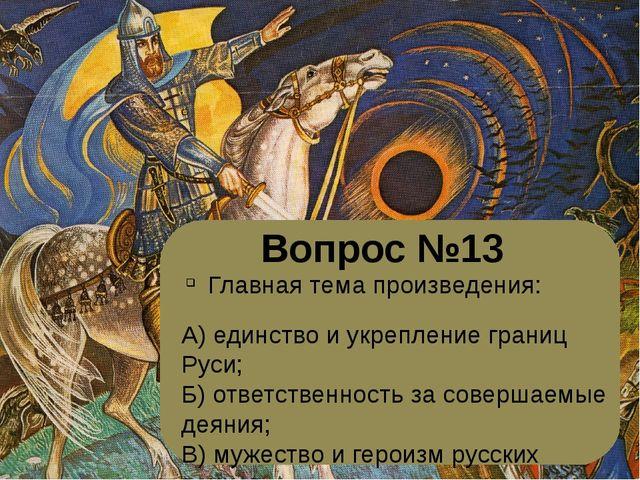 А) единство и укрепление границ Руси; Б) ответственность за совершаемые деян...