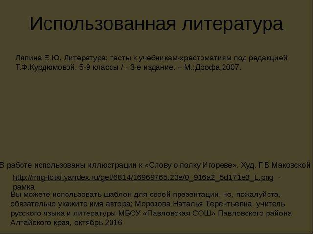 Использованная литература Ляпина Е.Ю. Литература: тесты к учебникам-хрестомат...