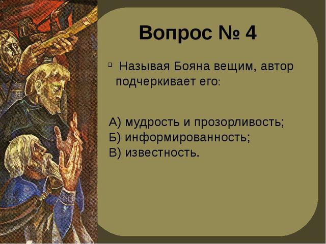 А) мудрость и прозорливость; Б) информированность; В) известность. Называя Бо...