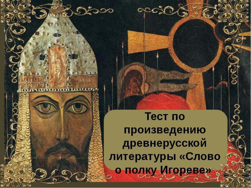 Тест по произведению древнерусской литературы «Слово о полку Игореве»