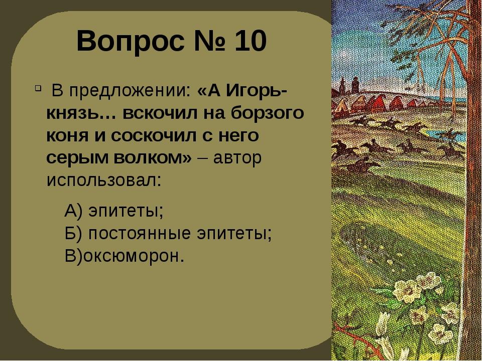 Вопрос № 10 В предложении: «А Игорь-князь… вскочил на борзого коня и соскочил...
