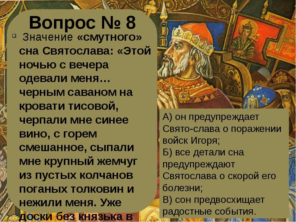 Значение «смутного» сна Святослава: «Этой ночью с вечера одевали меня… черны...