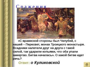 С р а ж е н и я «С вражеской стороны был Челубей, с нашей – Пересвет, монах