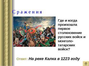 С р а ж е н и я Где и когда произошла первое столкновение русских войск и мо