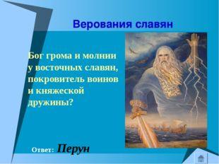 Верования славян Бог грома и молнии у восточных славян, покровитель воинов и