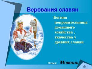 Верования славян Богиня покровительница домашнего хозяйства , ткачества у др
