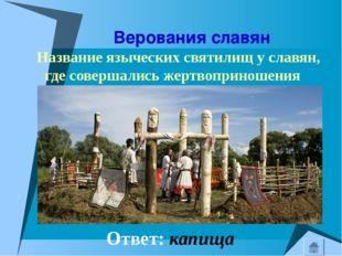 Верования славян Название языческих святилищ у славян, где совершались жертв