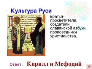 Культура Руси Братья-просветители, создатели славянской азбуки, проповедники