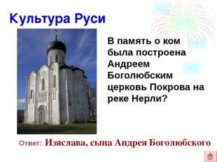Культура Руси В память о ком была построена Андреем Боголюбским церковь Покр