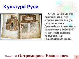 Культура Руси От XI - XII вв. до нас дошли 80 книг, 7 из которых имеют точну