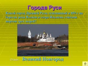 Города Руси Какой город Древней Руси, основанный в 859 г на берегах реки Вол