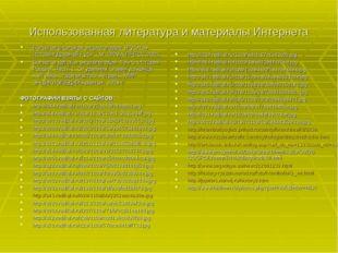 Использованная литература и материалы Интернета Большая школьная энциклопедия