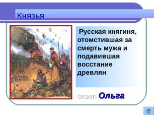 Князья Русская княгиня, отомстившая за смерть мужа и подавившая восстание дре