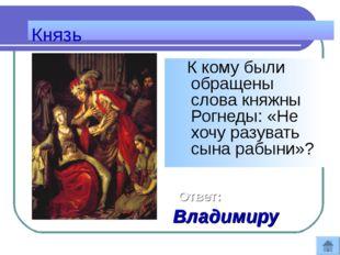 Князь К кому были обращены слова княжны Рогнеды: «Не хочу разувать сына рабын